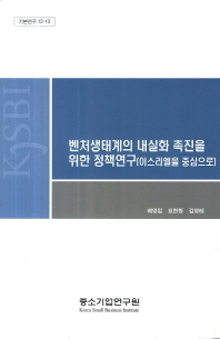 벤처생태계의 내실화 촉진을 위한 정책연구(이스라엘을 중심으로)