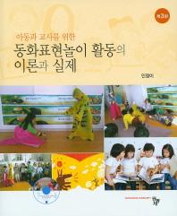 아동과 교사를 위한 동화표현놀이 활동의 이론과 실제