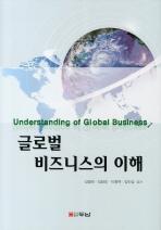글로벌 비즈니스의 이해