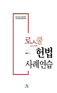 로스쿨 헌법 사례연습(변호사시험 및 사법시험대비)(인터넷전용상품)