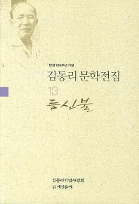 탄생 100주년 기념 김동리 문학전집. 13: 등신불