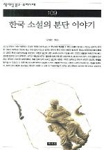 한국 소설의 분단 이야기