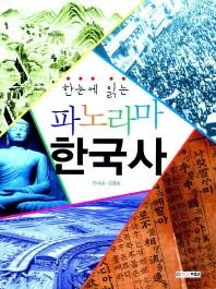 한눈에 읽는 파노라마 한국사