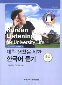 대학 생활을 위한 한국어 듣기 중급 1 (Paperback)