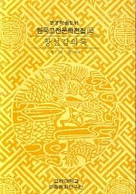한국고전문학전집. 32: 창선감의록