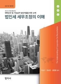 법인세 세무조정의 이해(2021)