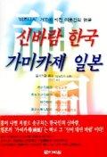 신바람 한국 가미카제 일본