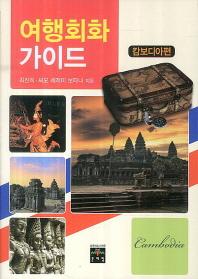 여행회화 가이드 캄보디아편