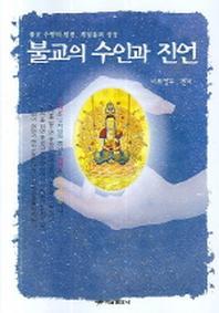 불교의 수인과 진언
