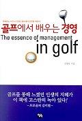 골프에서 배우는 경영