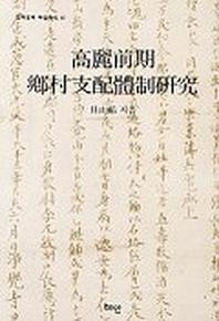 고려전기 향촌지배체제연구(민족문화학술총서 22)