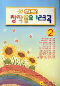 창작동요 123곡. 2(방송애창)