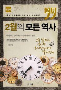 2월의 모든 역사: 한국사