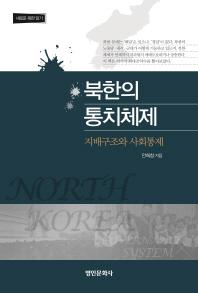 북한의 통치체제