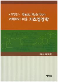 이해하기 쉬운 기초영양학