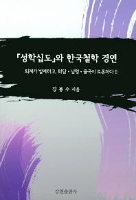 성학십도와 한국철학 경연