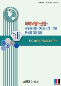 바이오헬스산업의 세부 분야별 국내외 시장 기술 분석과 대응 동향