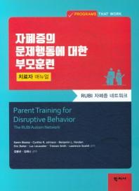 자폐증의 문제행동에 대한 부모훈련: 치료자 매뉴얼