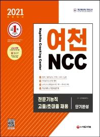 전문기능직 여천NCC 고졸 초대졸 채용 단기완성(2021)