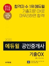 에듀윌 부동산세법 기출OX(공인중개사 2차)(2020)
