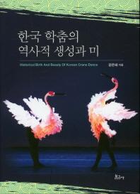 한국 학춤의 역사적 생성과 미