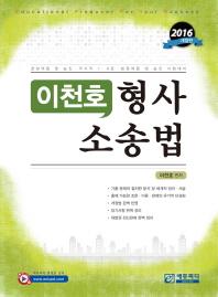 이천호 형사소송법(2016)