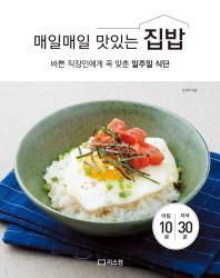 매일매일 맛있는 집밥