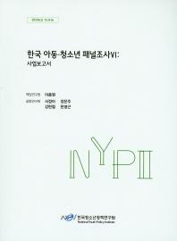 한국 아동 청소년 패널조사. 6: 사업보고서