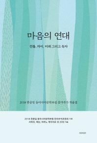 마음의 연대: 전동,차이,미래 그리고 독자