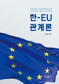 한-EU 관계론