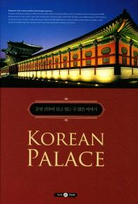 궁궐 건축이 담고 있는 수 많은 이야기