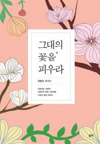 그대의 꽃을 피우라