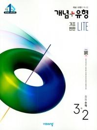 개념 플러스 유형 중학 수학 중3-2(기초탄탄 라이트)(2020)