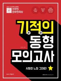 선우빈 선우한국사 기적의 동형 모의고사(2020)