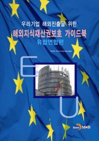 우리기업 해외진출을 위한 해외지식재산권보호 가이드북: 유럽연합편