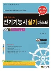 톡톡 살아있는 전기기능사 실기 마스터(2015)