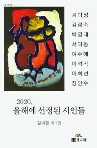 2020, 올해에 선정된 시인들: 네 번째
