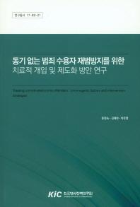 동기 없는 범죄 수용자 재범방지를 위한 치료적 개입 및 제도화 방안 연구