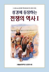 성경에 등장하는 전쟁의 역사. 1