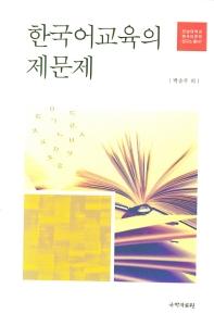 한국어교육의 제문제
