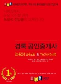 경록 부동산공시법 및 세법 족집게 교수노트(공인중개사 2차)(2021)