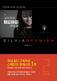 실비아의 스페인어 멘토링. 2: 초급편