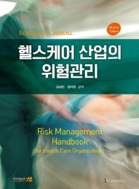 헬스케어 산업의 위험관리