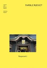 마블로켓(Marble Rocket) Issue No.4: Nagasaki