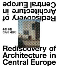 중앙유럽 건축의 재발견