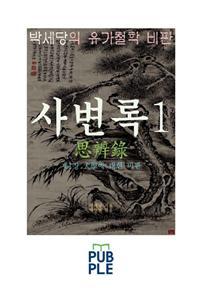 박세당의 유가철학 비판, 사변록 1, 제1장 대학에 대한 비판