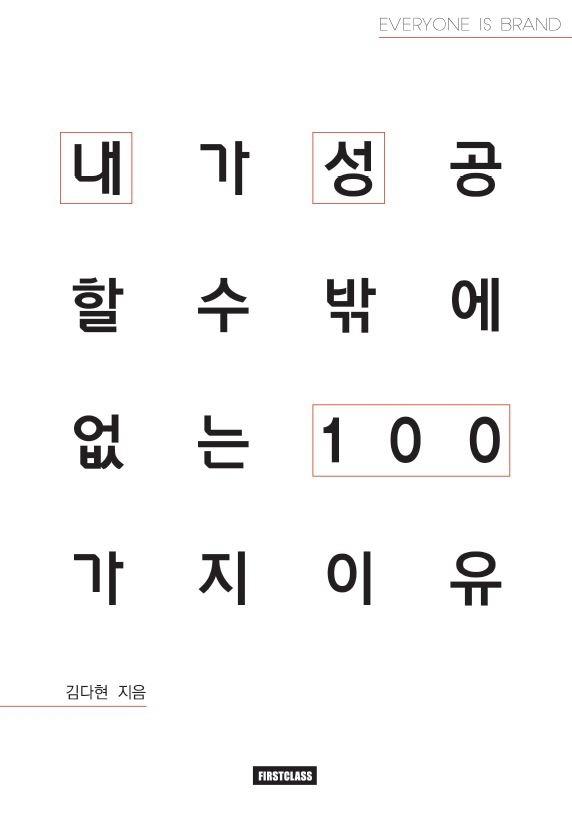내가 성공할 수 밖에 없는 이유 100_김다현 (컬러판)