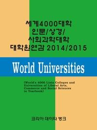 세계 4000대학 인문/상경/사회과학대학·대학원연감 2014/2015