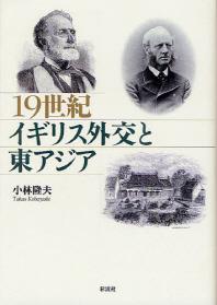 19世紀イギリス外交と東アジア
