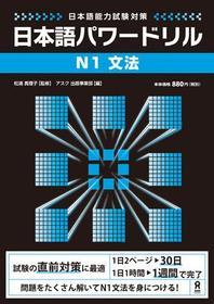 日本語パワ-ドリル[N1文法]